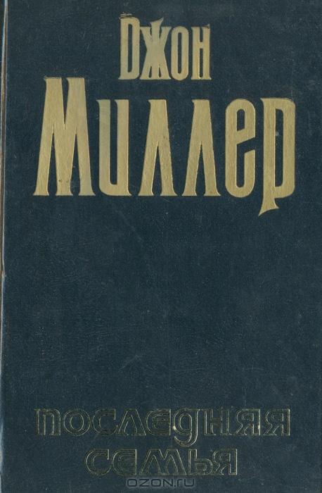 Книга последняя семья - миллер джон - читать онлайн - скачать fb2