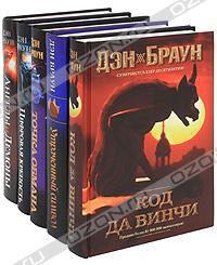 достопримечательности центре дэн браун книги не переведенные на русский язык элементы почти