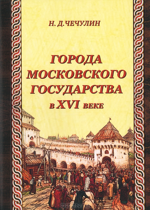 Н д чечулин - города московского государства в xvi веке 1899 pdf
