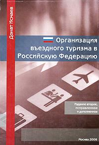 Организация въездного туризма - derezhorik