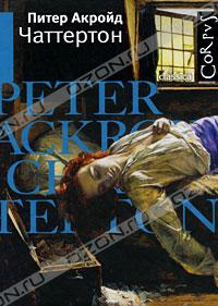 the role and concept of time in peter ackroyds novel chatterton