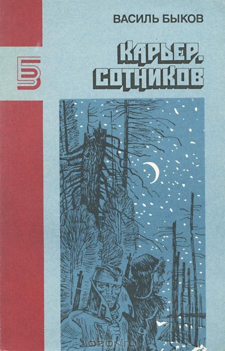 В. скотт айвенго читати на українській