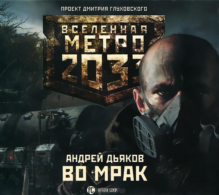 Метро 2033 право на жизнь аудиокнига торрент