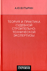 Методика судебной строительно-технической экспертизы