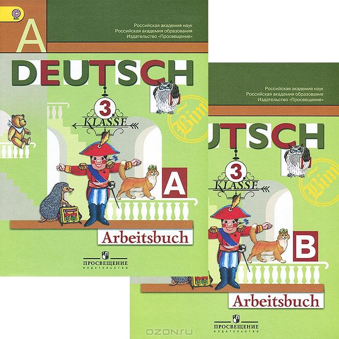 Как сделать по немецкому