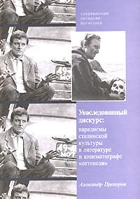 Оттепель страницы русской советской литературы все книги