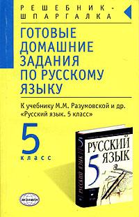 гдз язык домашние задание русский готовые