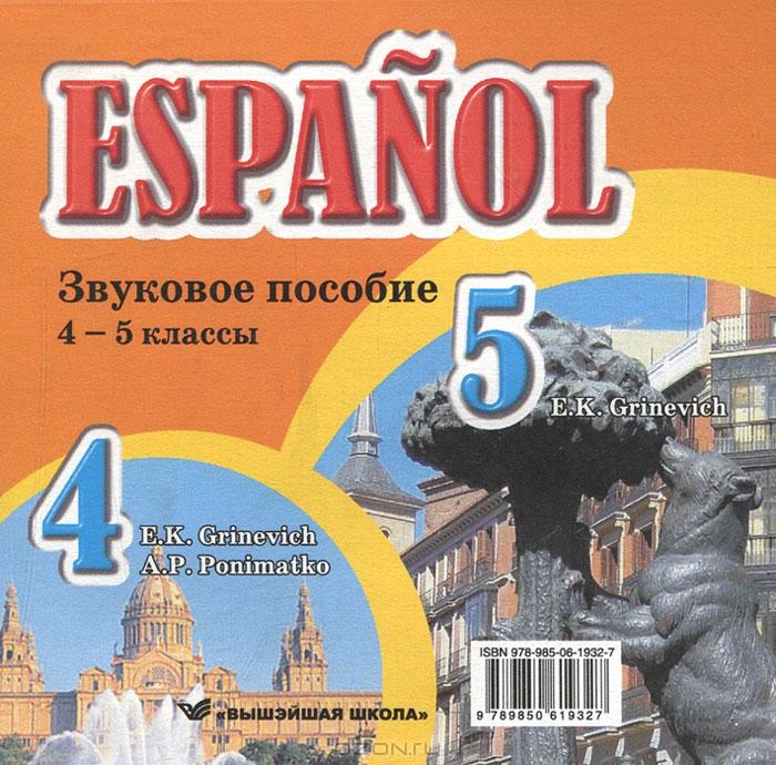 Гдз по испанскому языку 5 класс