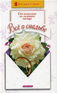 Авторы книг о свадьбе
