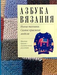Азбука вязания барнаул