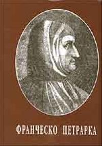 f-petrarka-sonet-xxxv-kratkoe-opisanie