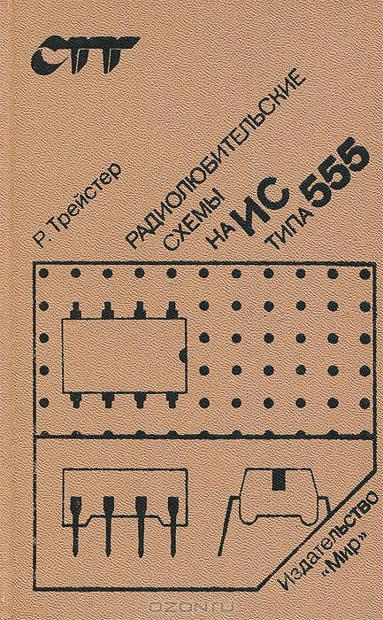 555 радиолюбительские р схемы ис на трейстер типа