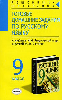домашний 9 русскому языку по класс задания готовые