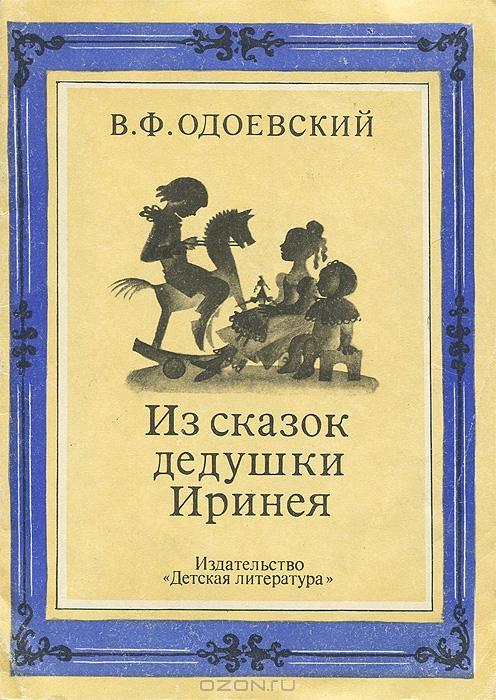 Одоевский В. Ф. сказки дедушки Иринея
