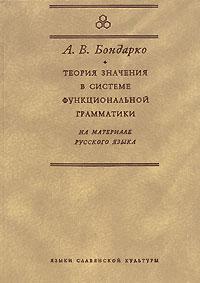 Бондарко А. В. Теория значения в системе функциональной грамматики