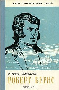 Роберт бернс - райт-ковалева рита режим чтения