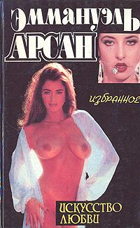 eroticheskiy-roman-emmanuel