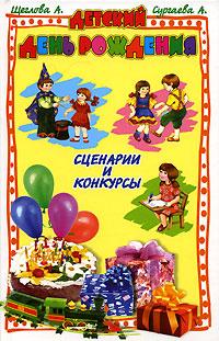 Детские конкурсы и сценарии на день рождения