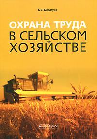 Учебник по охране труда в сельском хозяйстве