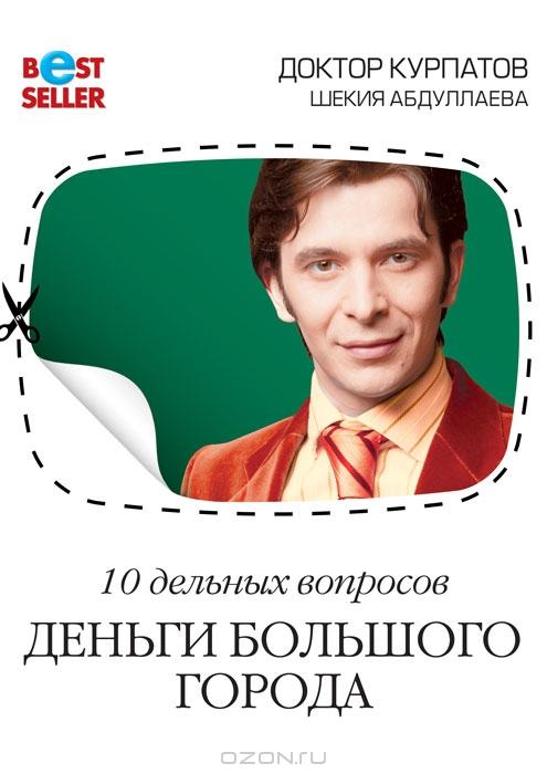 seks-andreya-kurpatova