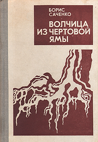 Книга великий лес - саченко борис - читать онлайн -