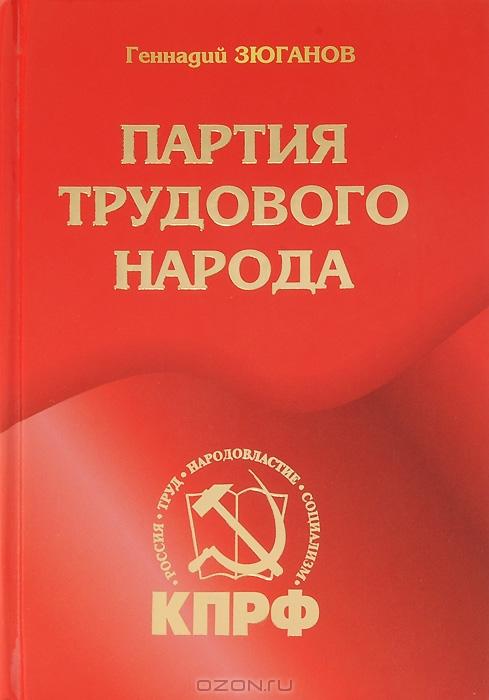 Книга партия трудового народа геннадий зюганов -