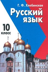 Гдз К Учебнику Г Ф Хлебинская