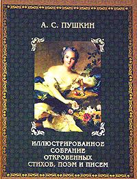 eroticheskie-proizvedeniya-a-s-pushkina
