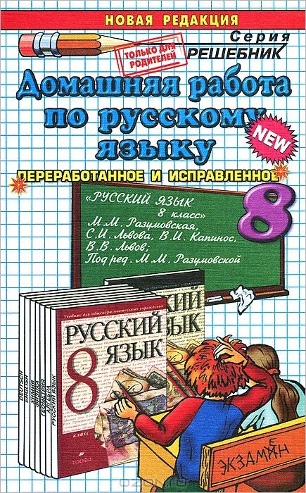 решебник русского языка за 8класс
