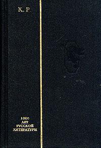 К р времена года избранное спб 1994 - сергей ачильдиев