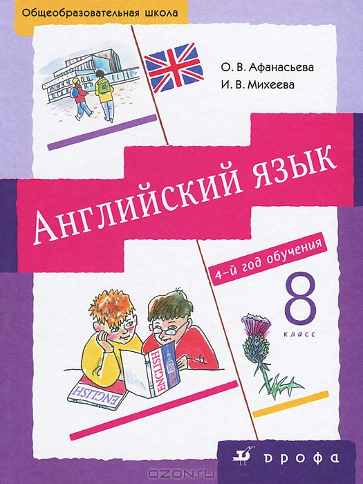 English O V Afanasyeva