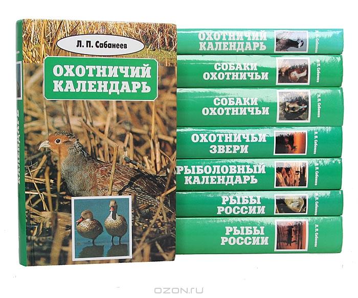 Сабанеев л п книги купить заказать цена - books ru