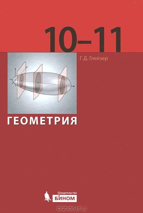 Электронный Учебник По Геометрии.Rar