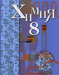 Гдз по химии 8 класс титова учебник