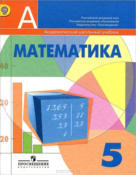 скачать решебник по математике 5 класса дорофеева шарыгина