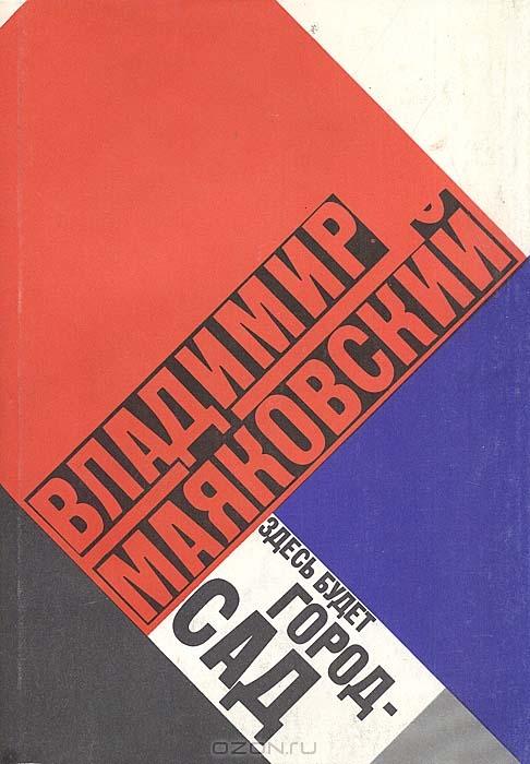 О социалистическом строе: я знаю - город будет,я знаю - саду цвесть,когда такие людив стране в советской есть!