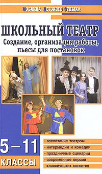 Школьный театр сценарий школьного театра