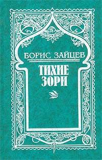 Зайцев Б.К. Тихие зори