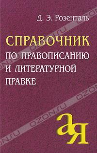 Автор книги: розенталь д э
