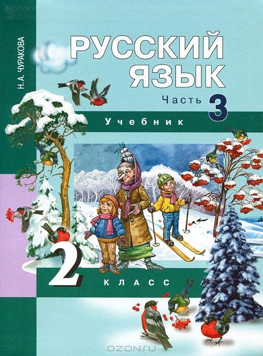 Гдз По Русскому Языку Чуракова 2 Класс Учебник