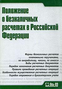 положением о безналичных расчетах в российской федерации для