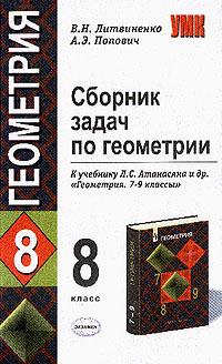 Задачник по геометрии 7 класс атанасян учебник