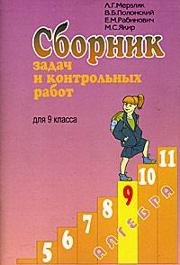 8 контрольных гдз класс и алгебре сборник по работ мерзляк задач