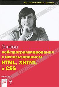 Книга основы веб-программирования с использованием html xhtml и