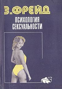 seksualnaya-psihologiya-tipi