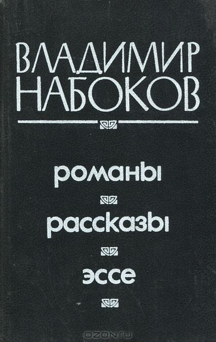 the literary works of vladimir nabokov essay