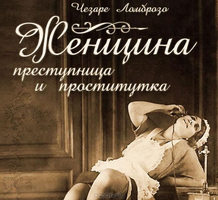 проститутки врожденные чезаре ломброзо