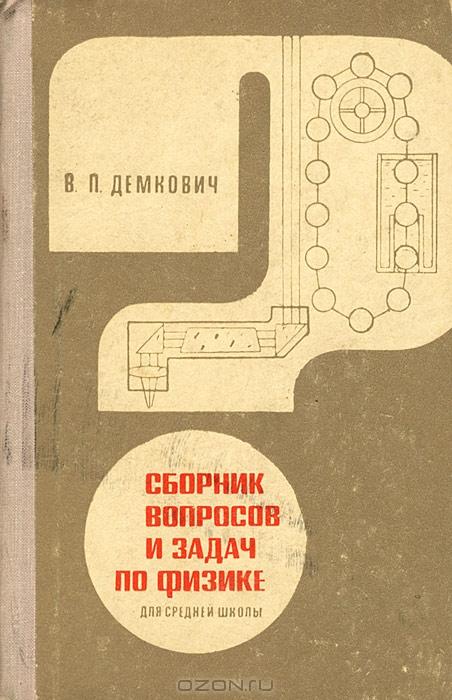 Сборник вопросов физике по гдз задач