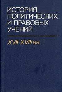 История политических и правовых учений xvii xviii вв