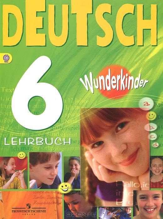 Немецкий язык 10 класс ольга зверлова гдз